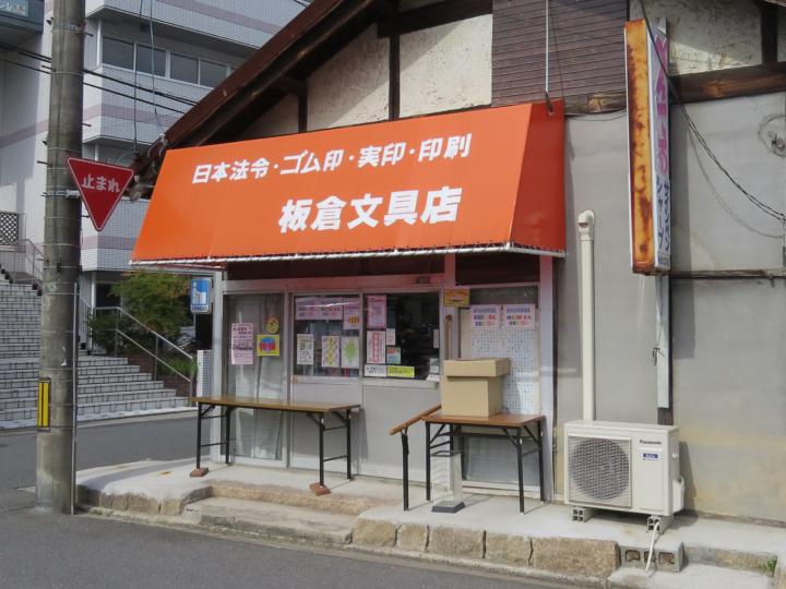 板倉文具店